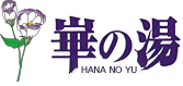 千葉県成田市のスーパー銭湯と岩盤浴は崋の湯(華の湯)へ